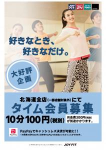 タイム会員告知(大好評)_page-0001