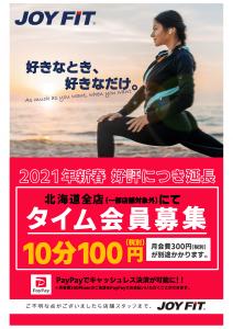タイム会員告知(2021)2 (1)-1