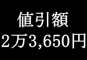 値引額-1