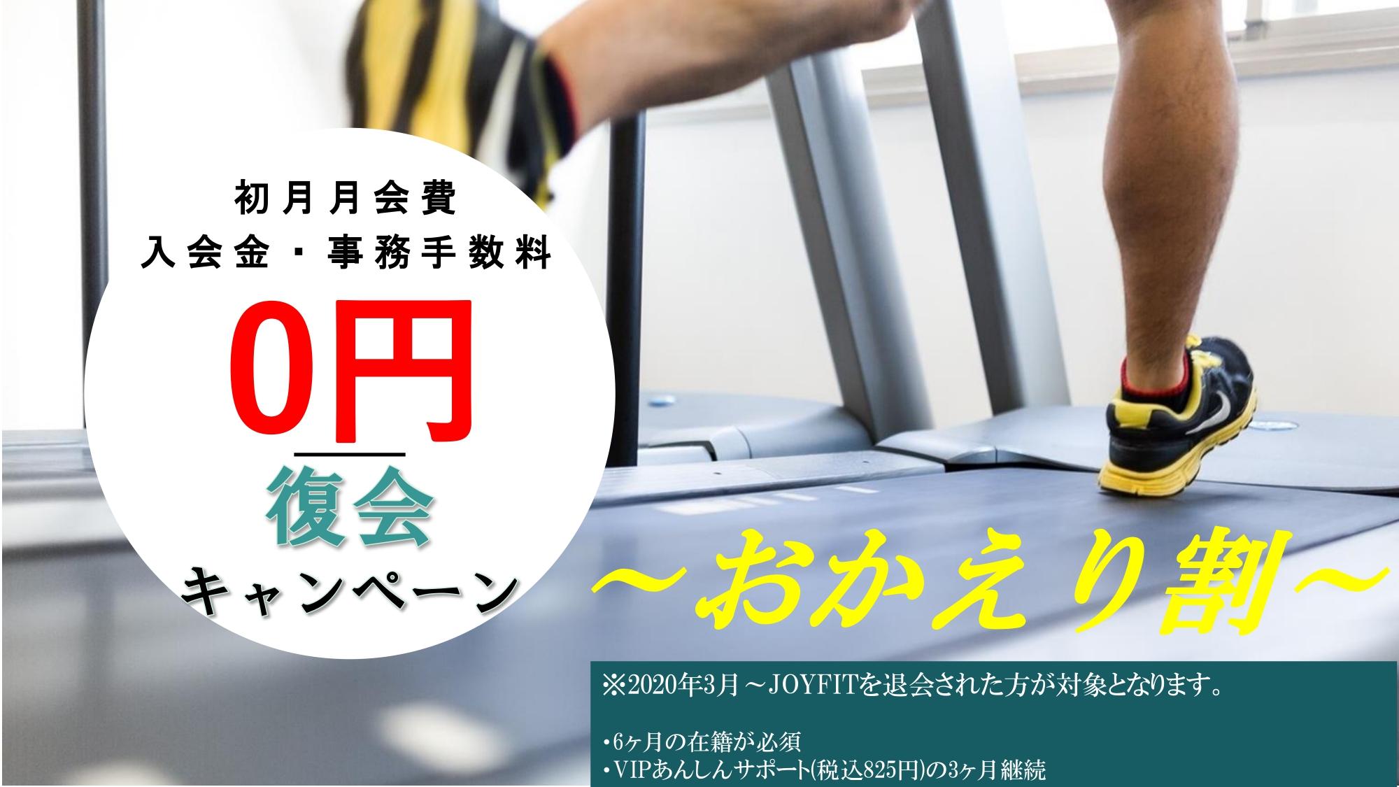 復会キャンペーン