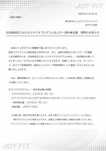 ⑬【JOYFIT】スタジオ・休業店舗・相互利用サービス再開のお知らせ(HP・館内POP・アプリ用)★20200320★-01