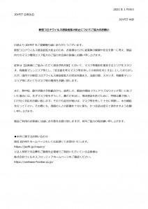 (JOYFIT)新型コロナウィルス感染症拡大防止についてご協力のお願い_page-0001