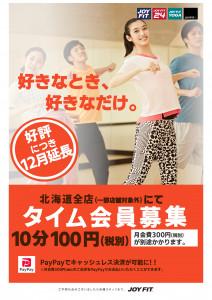 タイム会員告知(12月修正) (3)_page-0001