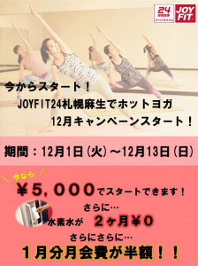 12月キャンペーン(麻生)