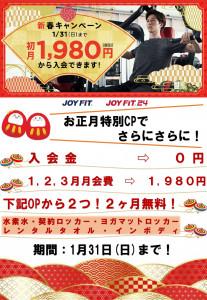 新春CP1月Ver_page-0001
