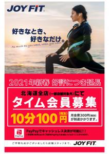 タイム会員告知(2021)2 (1)_page-0001 (2)
