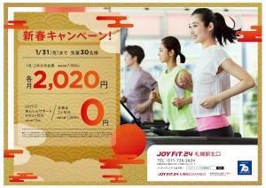 200100_JF_kitaguchi2han_B4_u_ol-001