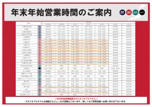 特別営業POP(赤JOY用)191121