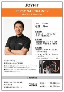 Microsoft PowerPoint - トレーナー紹介POP今野