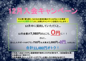 12月入会CP