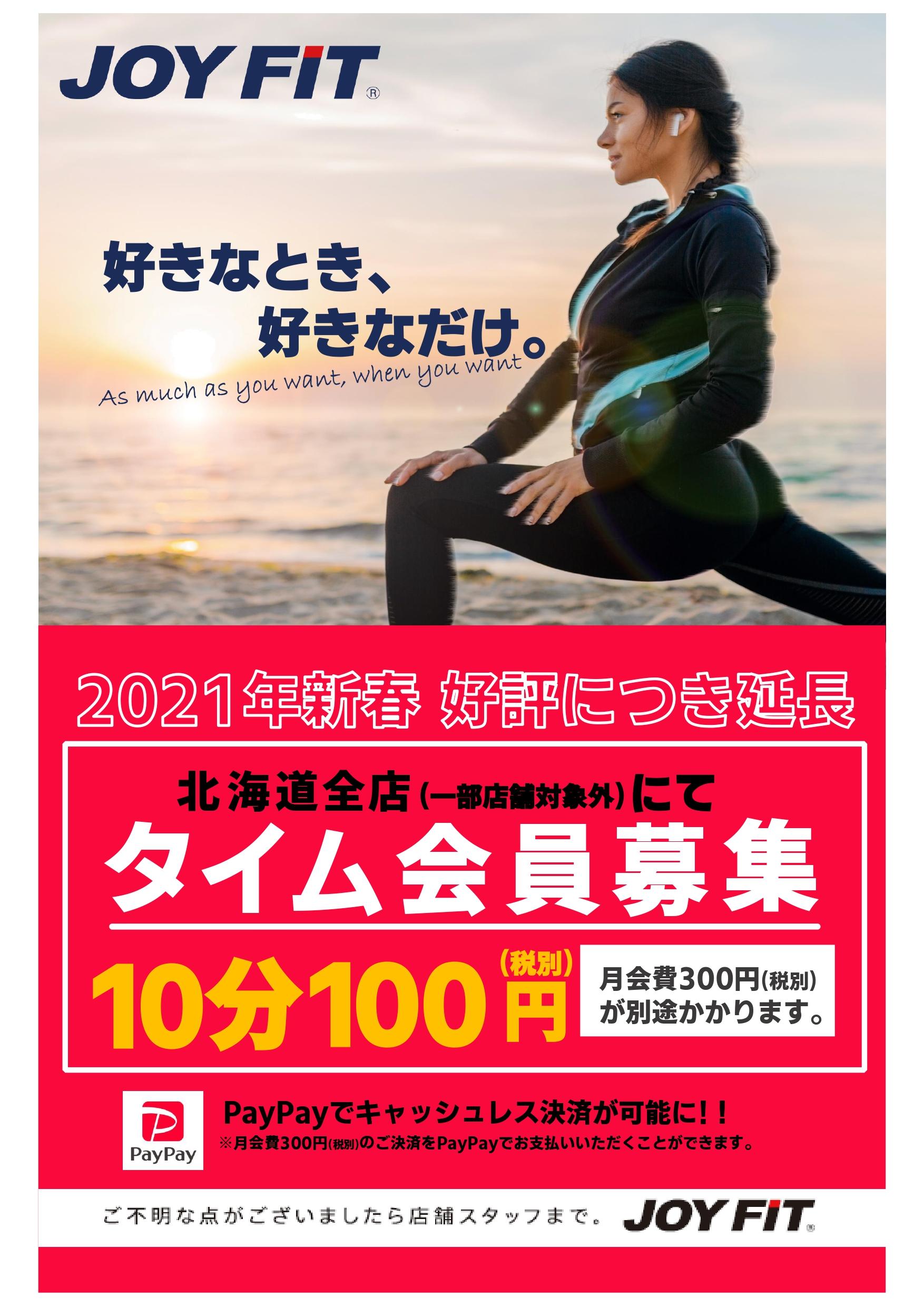 10分100円タイム会員