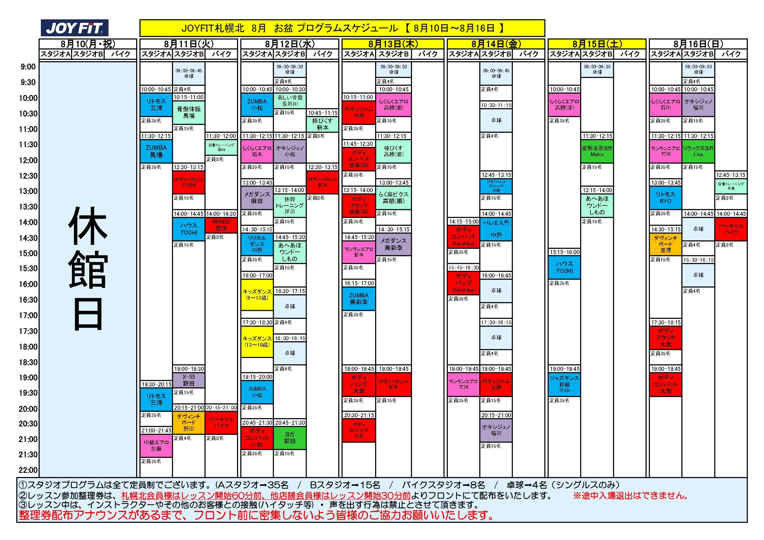 お盆プログラム8月 訂正_page-0001