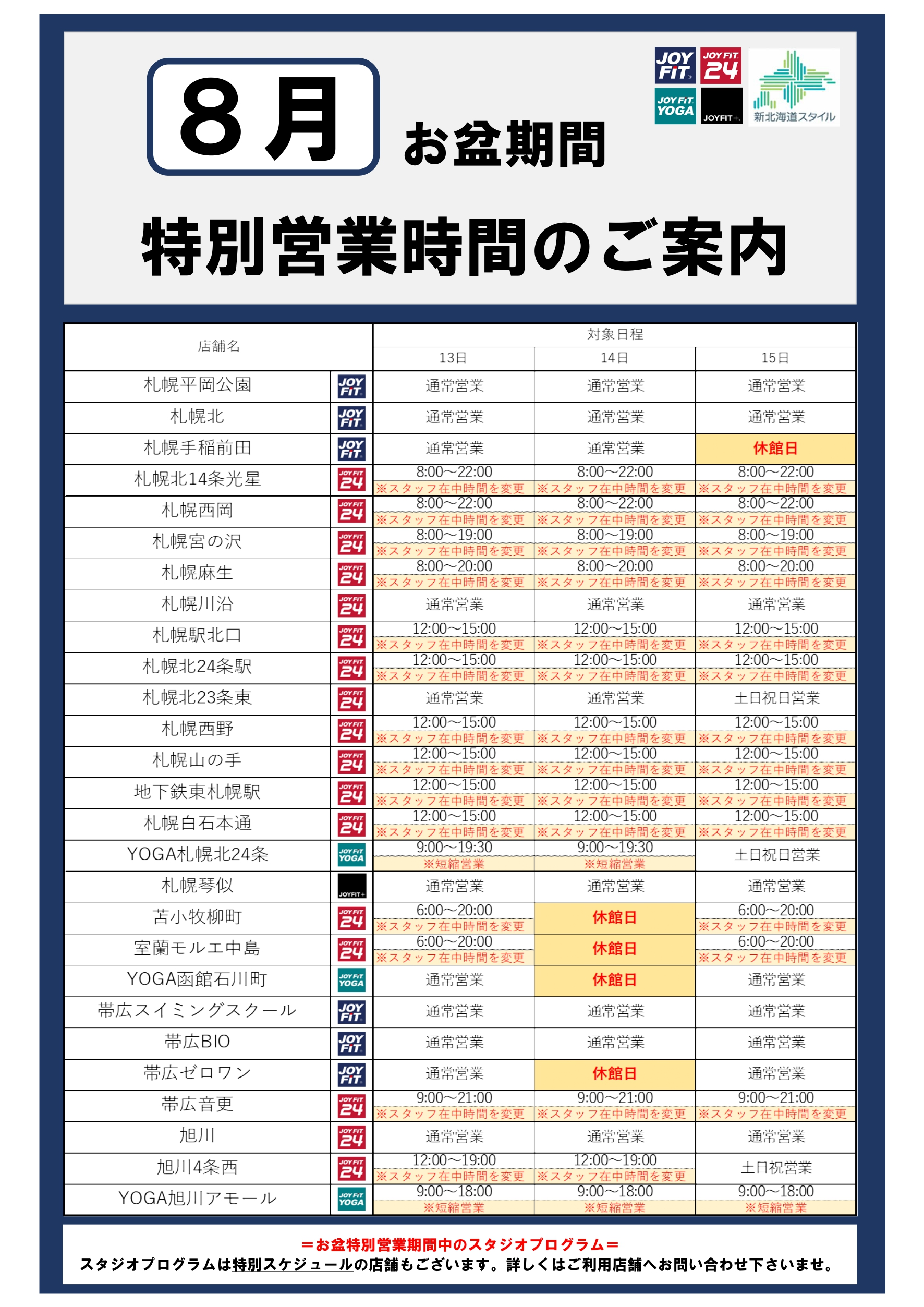 特別営業POP(お盆)2020修正 青Ver (1)_page-0001