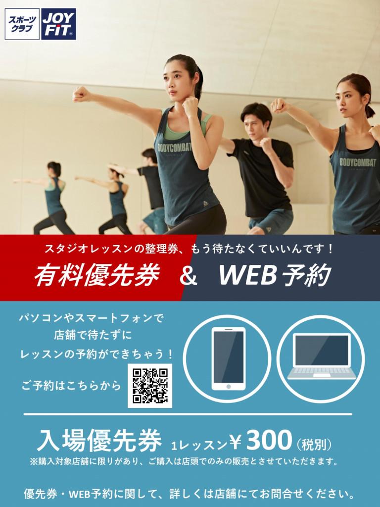 スタジオ整理券(修正&ポスター)_page-0002