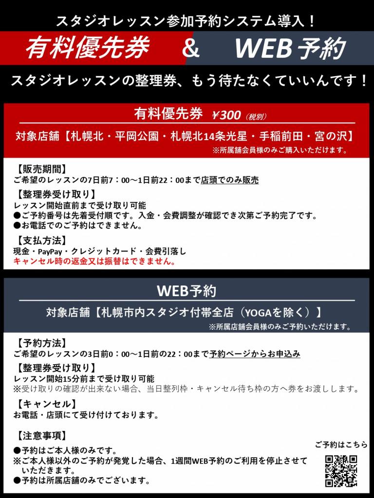 スタジオ整理券(修正&ポスター)_page-0001