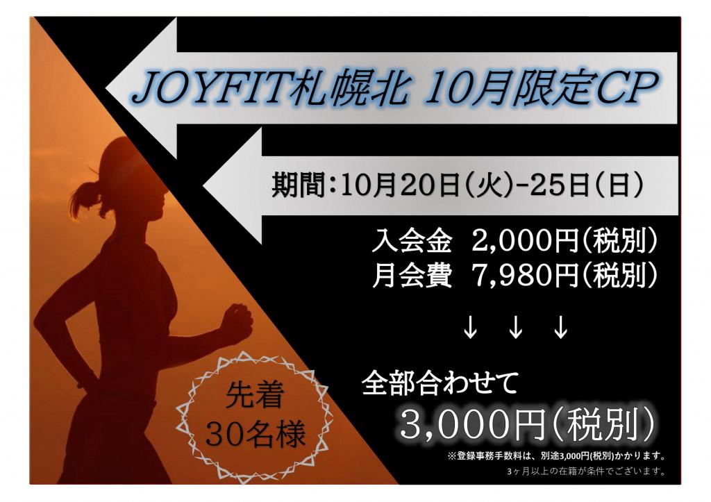北10月CP_page-0001