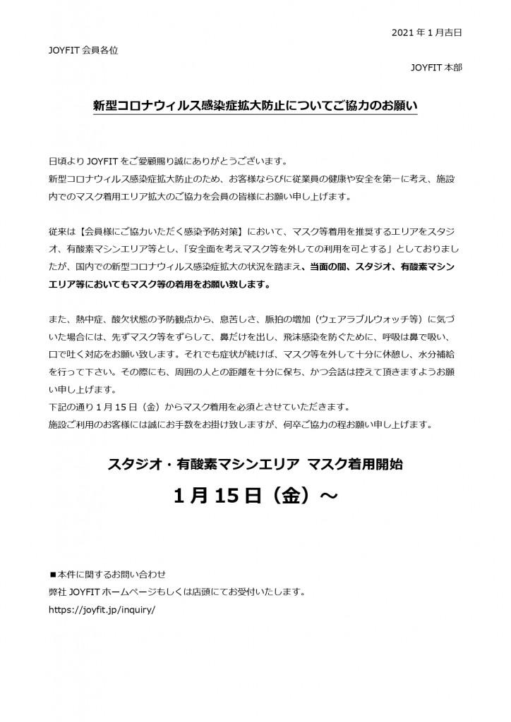 (北修正版)新型コロナウィルス感染症拡大防止についてご協力のお願い (1)_page-0001