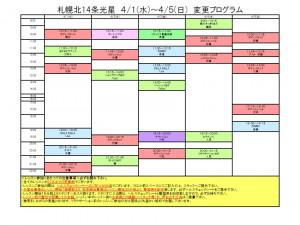 4月変更プログラム1~6