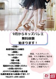 9月バレエ無料体験