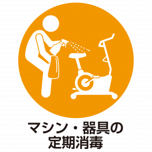 マシン・器具の定期消毒