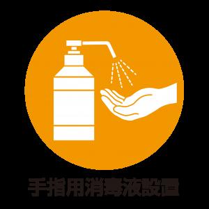手指用消毒液の設置
