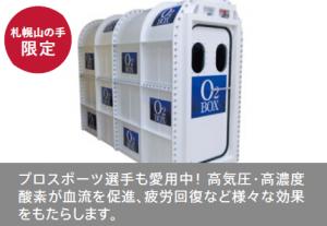 【酸素BOX】