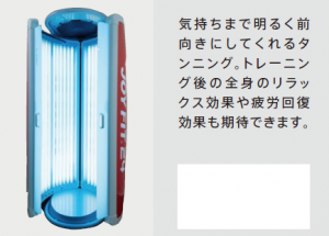 【タンニングマシン】