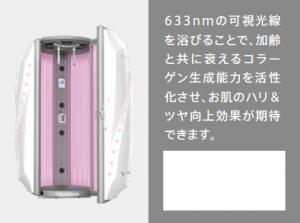 【コラーゲンマシン】