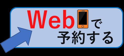 新web予約アイコン