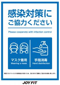 感染予防のご協力