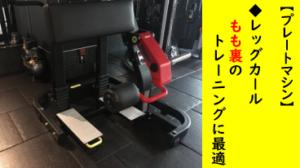 【脚】プレートマシン③