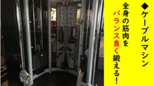 【全身】ケーブルマシン