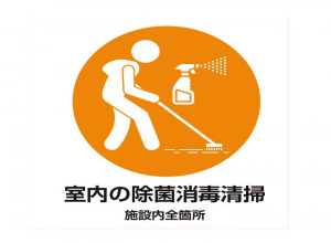 室内の除菌消毒