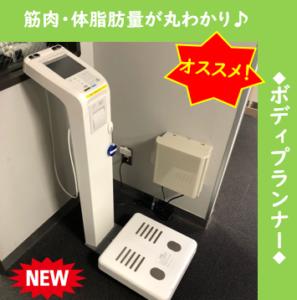 【NEW!】ボディプランナー
