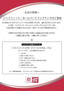HPメンテ(赤用)-001