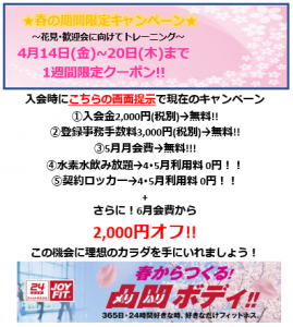 2,000円オフクーポン