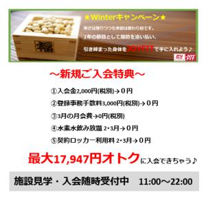 新大阪 バナー