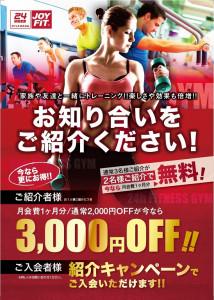 紹介強化3000円OFF20160901 (1)