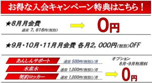 新大阪8月HP②