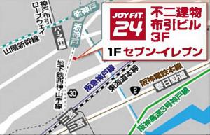 JOYFIT24新神戸