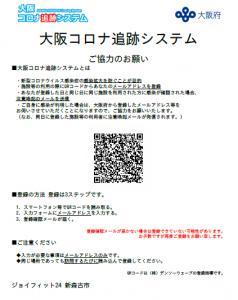 ◆大阪コロナ追跡システム