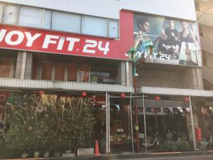 JOYFIT24新中野