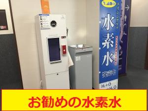 ジョイフィット新大阪センイシティ前に水素水を導入!