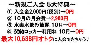 東三国・新大阪センイシティ前