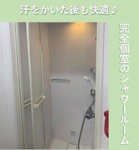 シャワールーム!