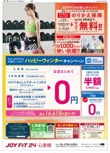 19010253_21心斎橋