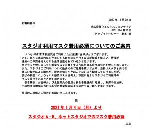 JOYFIT24新所沢 告知文