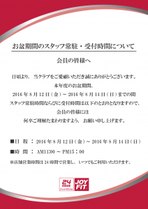 2016縺顔寔譛滄俣POP襍、JOY莉墓ァ・(5)-1