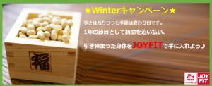 winterバナー
