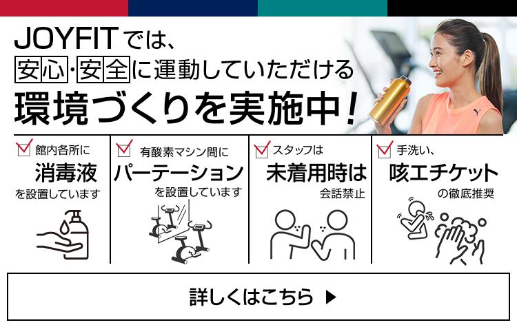 筑紫野 ジョイ フィット